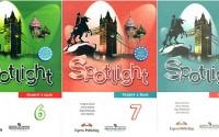 spotlight английский