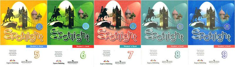 Английский в фокусе (Spotlight) - отличный учебник для школы