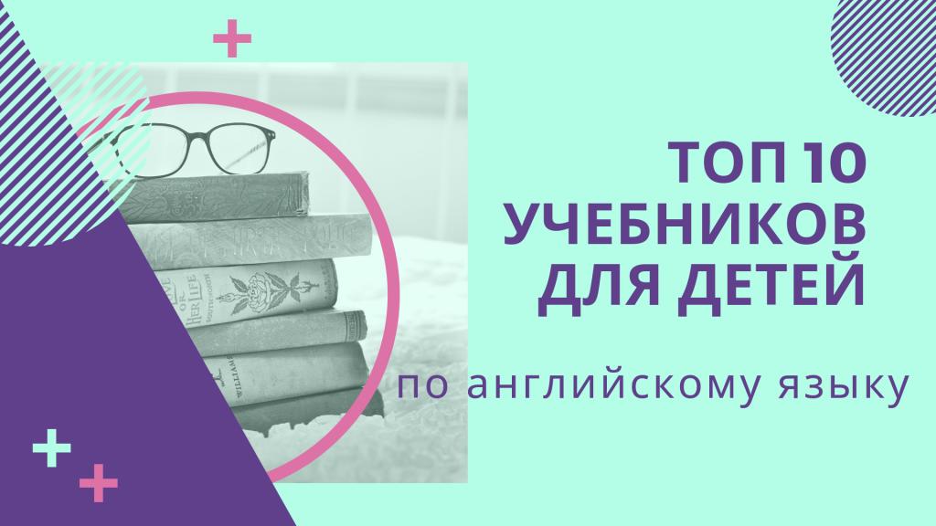 топ 10 учебников по английскому