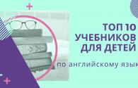 Топ 10 лучших учебников английского языка для детей