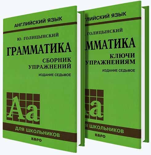 Учебник голицынский ответы