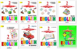 """""""Английский язык"""" Верещагиной - Учебник для углубленного изучения языка"""