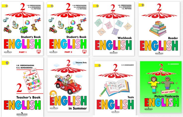 «Английский язык» Верещагиной — Учебник для углубленного изучения языка