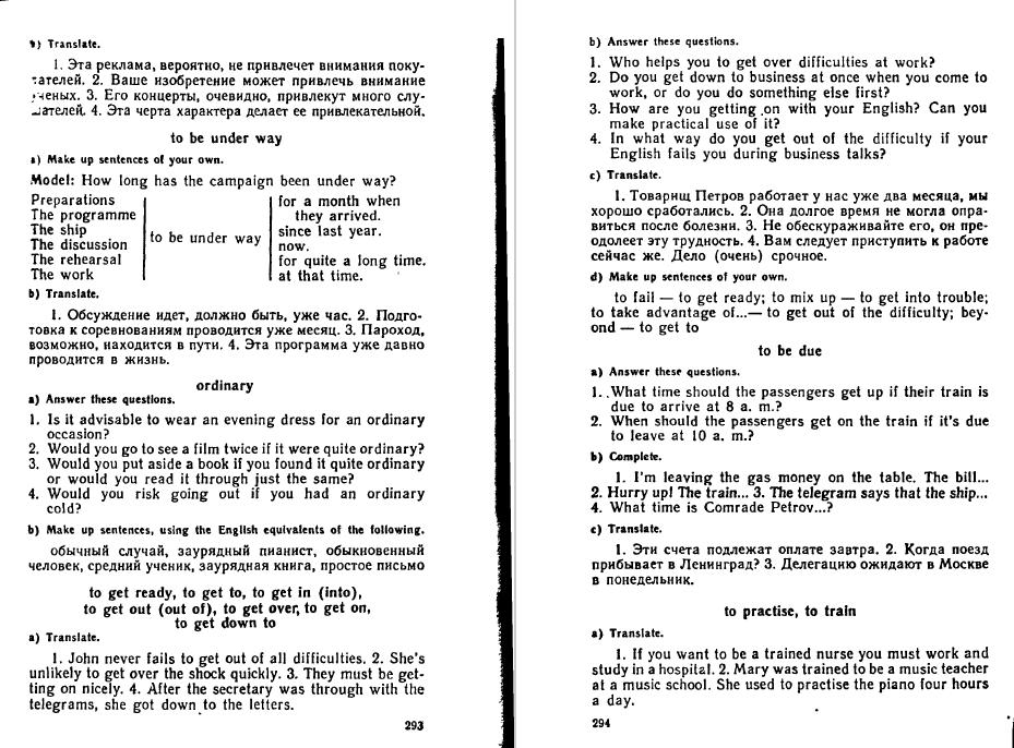 Ключи с вариантами к учебнику английского языка 2 часть н.а бонк н.а.лукьянова л.г памухона