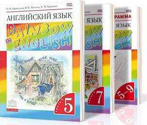 Rainbow English — Радужный английский для школьников