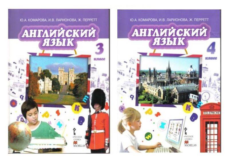 Комарова Ю.А. Английский язык. Brilliant. Скачать учебники