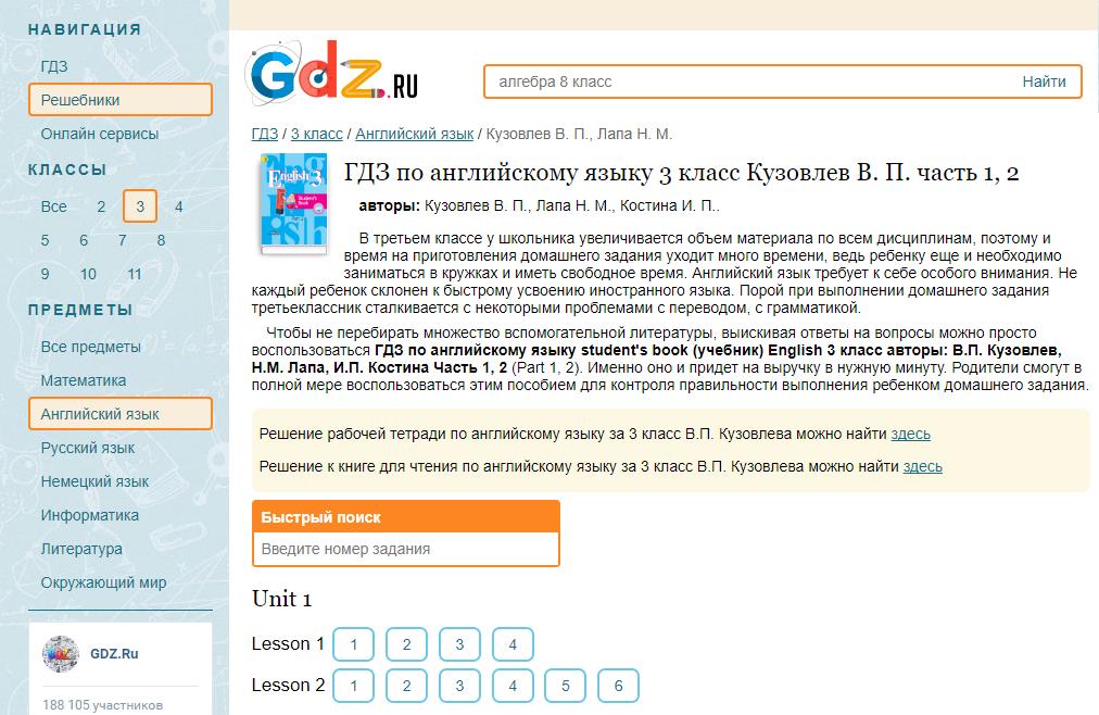 gdz.ru