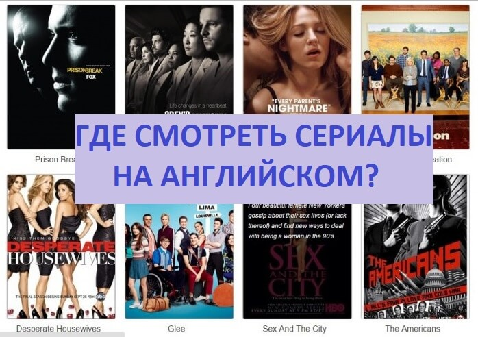 Где смотреть сериалы на английском?