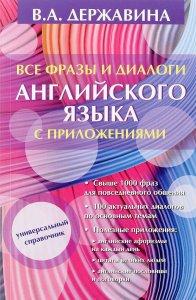 Все фразы и диалоги английского языка с приложениями, английский язык, Державина В.А