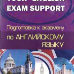 your english exam support