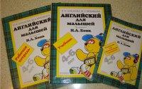 Английский для малышей 4-6 лет под ред. Н.Бонк