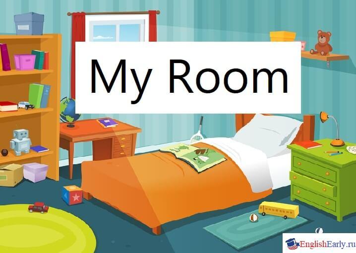 "Рассказ ""Моя комната"" на английском"