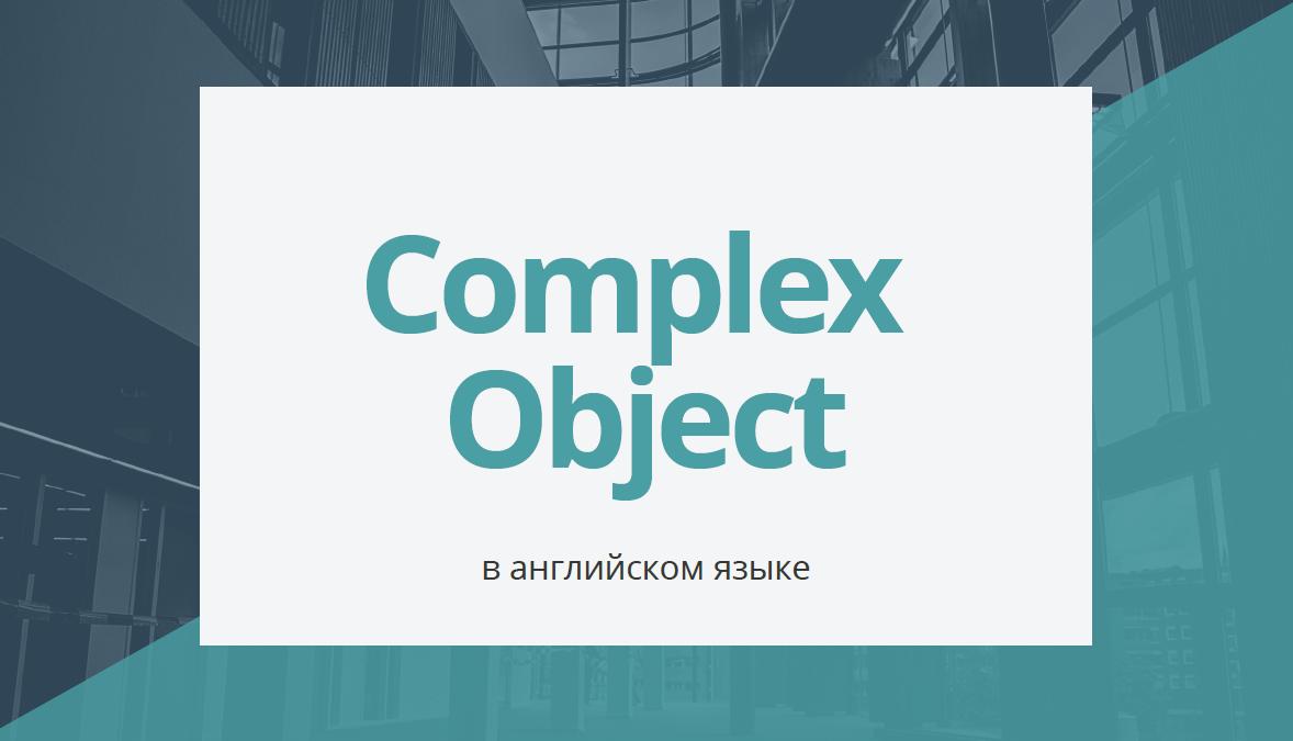 Complex Object — Что это за зверь и с чем его едят?