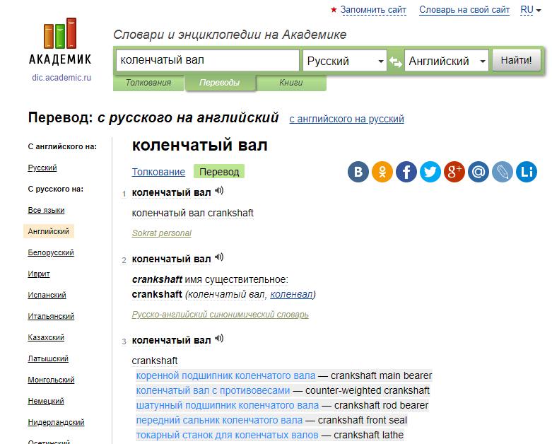 словарь академик