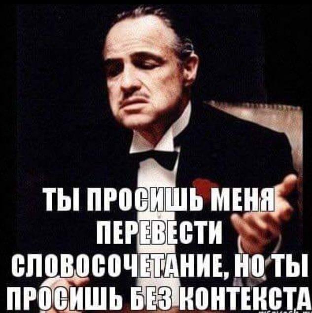 перевод мем